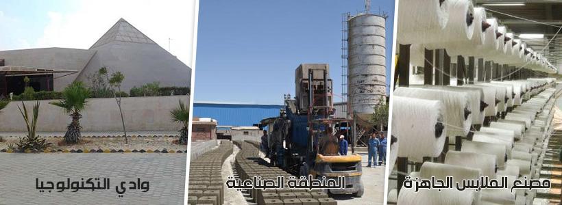 الاستثمار فى الاسماعيلية  Investment in Ismailia